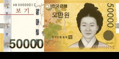 Süd-koreanische Won - 50.000 Won