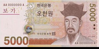 Süd-Koreanische Won - 5000 Won