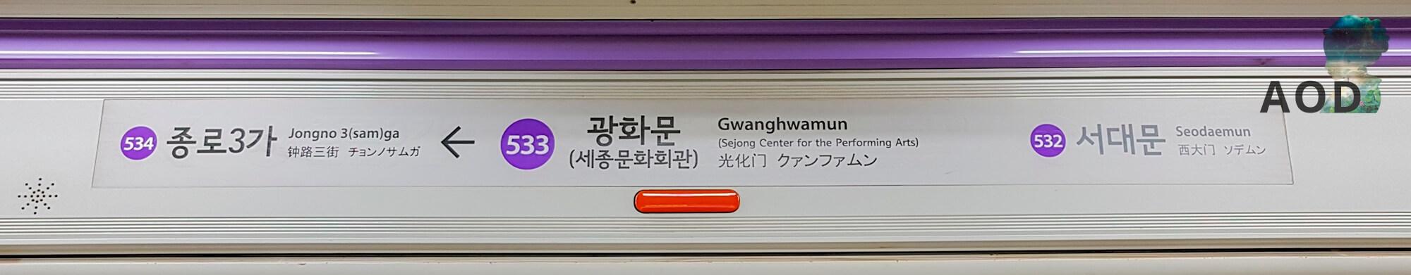 U-Bahn-Station: Stationsinformationen auf koreanisch und englisch. Farblich unterlegt.