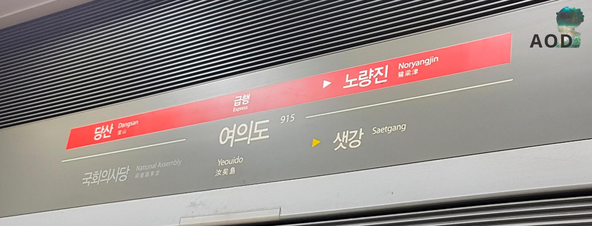 U-Bahn-Station:  Stationsinformationen auf koranisch und englisch.