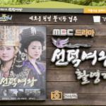 Königin Seon Deok – Prinzessin Deok Man