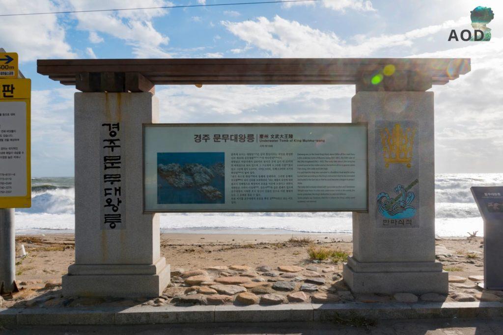Unterwassergrab von König Munmu - Infotafel