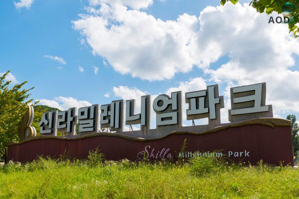 Shilla Millennium Park - Eingang