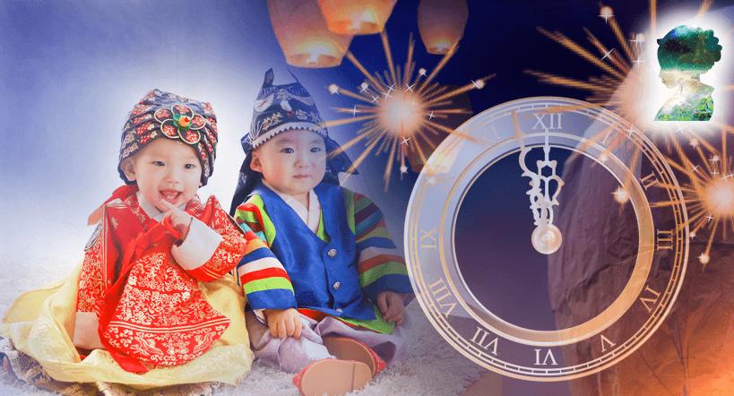 Seollal - chinesisches Neujahr in Korea